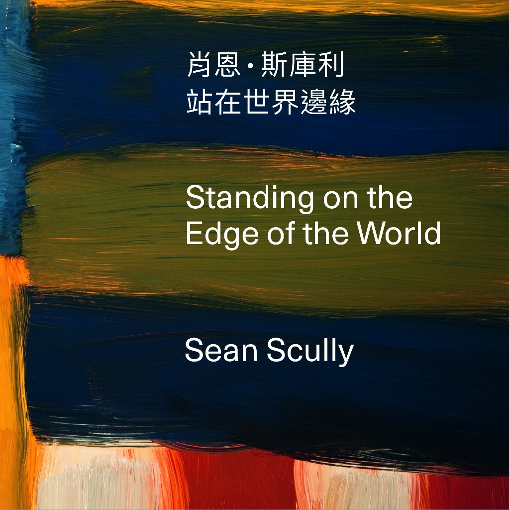 Sean Scully: Standing on the Edge of the World